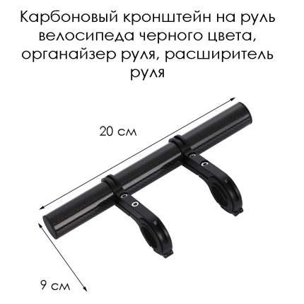 Карбоновый кронштейн на руль велосипеда черный, 20х9х3 см, MoscowCycling MC-KRON-10