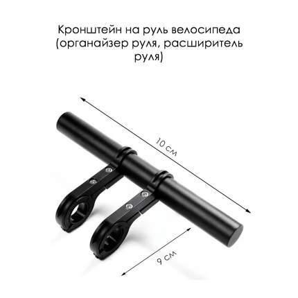 Кронштейн на руль велосипеда, 10х9х3см, MoscowCycling MC-KRON-1