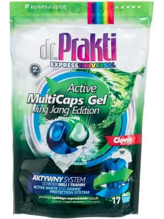 Капсулы для стирки Dr.Prakti Universal универсальные 17 шт 306 г
