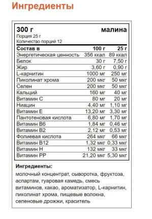 Жиросжигатель Shaper Extra-Fit Amphora V, вкус «Малина», 250 гр, XXIPower