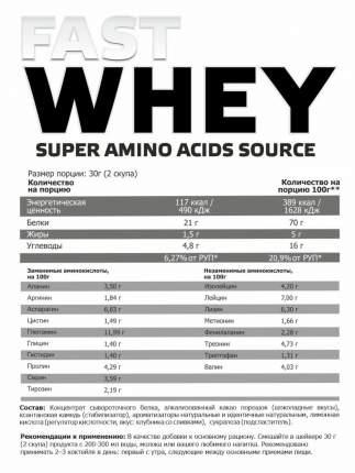 Протеин Fast Whey, пробник, вкус «Сливочный шоколад», 30 гр, STEELPOWER