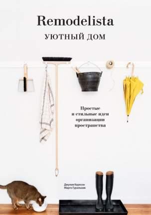 Книга Remodelista. Уютный дом. Простые и стильные идеи организации пространства