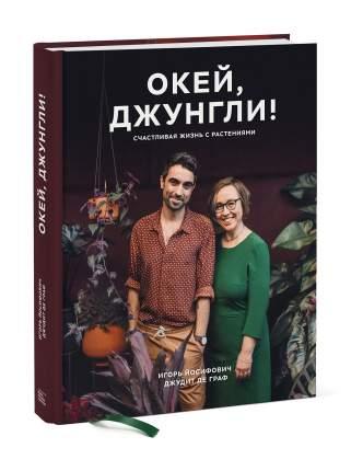 Книга Окей, джунгли! Счастливая жизнь с растениями