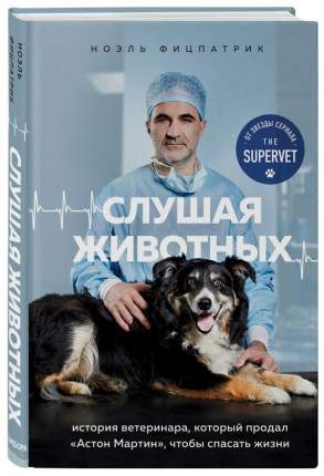 """Книга Слушая животных: история ветеринара, который продал """"Астон Мартин"""", чтобы спасать..."""