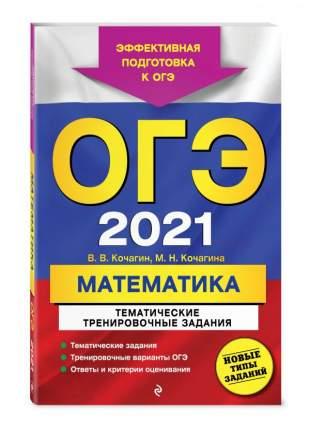 ОГЭ-2021. Математика. Тематические тренировочные задания