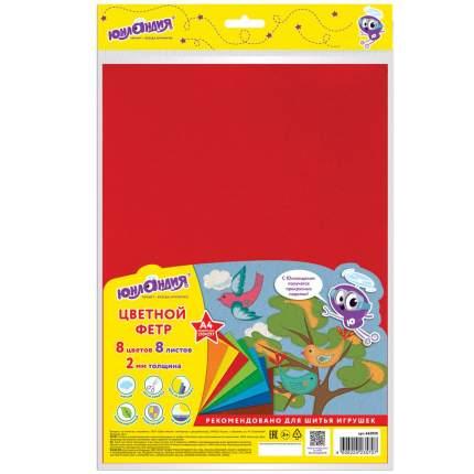 Цветной фетр для творчества А4 8 ЯРКИХ ЦВЕТОВ, толщина 2 мм, Юнландия (662050)