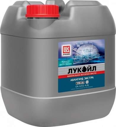 ЛУКОЙЛ АВАНГАРД ЭКСТРА 15W-40 CH-4/CG-4/SJ Lukoil Моторное масло минеральное 15W40 5 л.