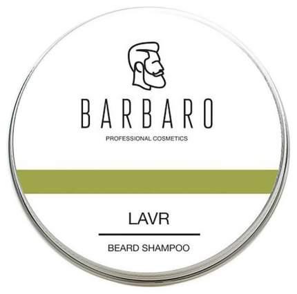 Твердый шампунь-кондиционер для бороды и волос Barbaro Beard Shampoo Lavr, 50 гр