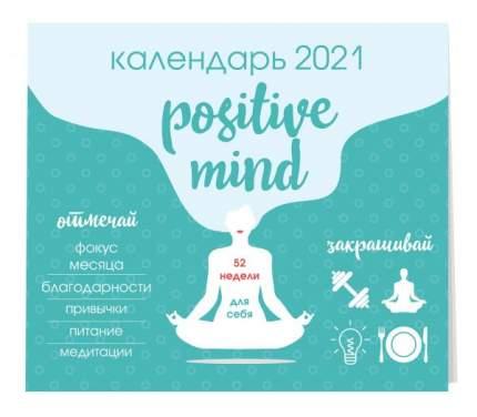Positive mind. 52 недели для себя. Календарь настенный на 2021 год (245х280 мм)