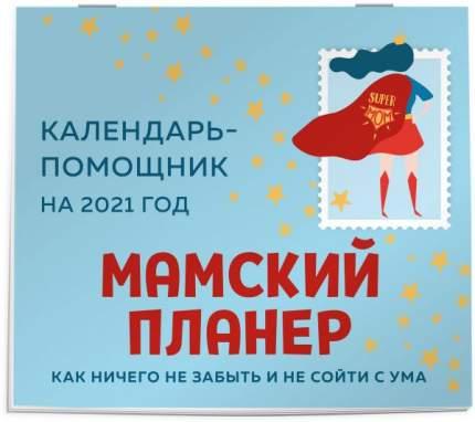 Мамский планер. Календарь-помощник на 2021 год (245х280 мм)