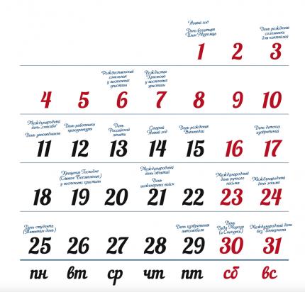 Улыбки и радость каждый день. Календарь на 2021 год