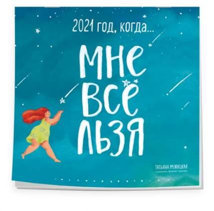 Год, когда МНЕ ВСЕ ЛЬЗЯ! Календарь настенный на 2021 год (300х300)
