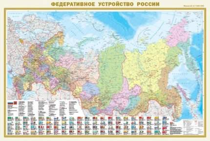 Книга Политическая карта мира с флагами. Федеративное устройство России с флагами А0
