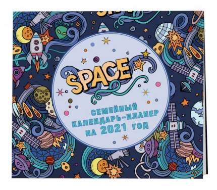 Космос. Настенный календарь-планер на 2021 год (245х280 мм)