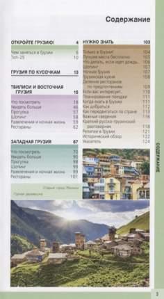 Книга Грузия. 3-е изд. испр. и доп.