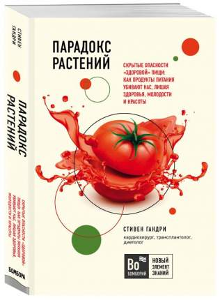 """Книга Парадокс растений. Скрытые опасности """"здоровой"""" пищи: как продукты питания убиваю..."""