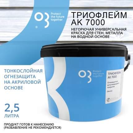 Универсальная краска водной основе ТРИОФЛЕЙМ АК 7000 2,5л