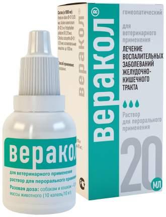 Веракол, раствор для перорального применения, фл. 20 мл