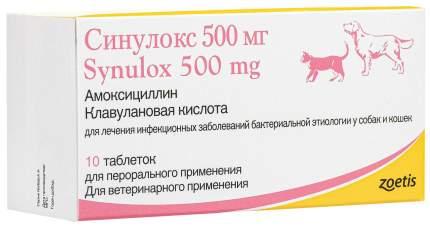 Синулокс таблетки 500 мг, 10 шт.