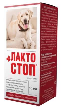 Лакто-стоп (оральный раствор 5-%ный каберголин) для собак средних и крупных пород, 15 мл