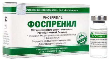 Лекарственный препарат для кошек и собак МИКРО-ПЛЮС Фоспренил флакон 10 мл