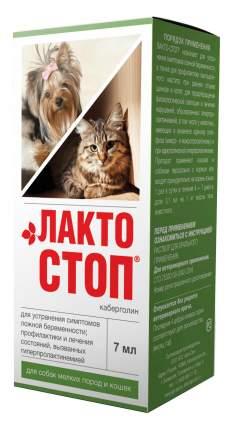 Лакто-стоп (оральный раствор 5-%ный каберголин) для собак мелких пород и кошек, 7 мл
