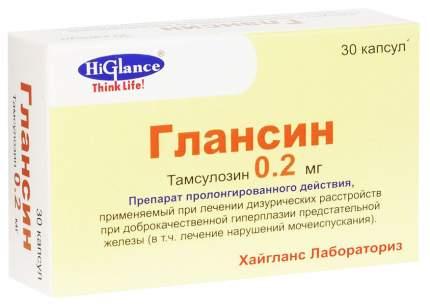 Глансин капсулы с модиф высвоб.0,2 мг 30 шт.