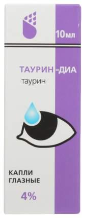 Таурин-ДИА капли глазн 4% фл 10 мл №1