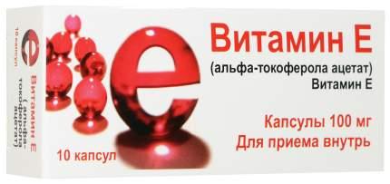 Токоферола ацетат капсулы 100 мг 10 шт.