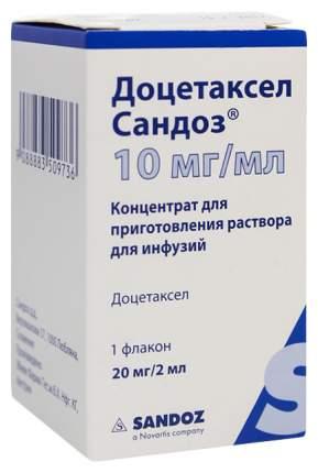 Доцетаксел Сандоз конц.д/приг.р-ра для инф 10 мг/мл фл.2 мл №1