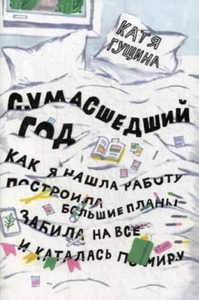 Книга Книга Сумасшедший год, Как я нашла работу, построила большие планы, забила на все...