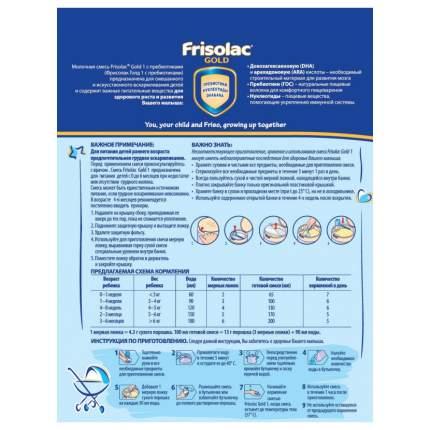 Молочная смесь Friso Gold 1 от 0 до 6 мес. 800 г