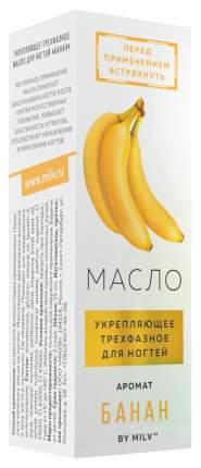 Масло для ногтей MILV Банан 15 мл