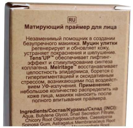 Праймер MARKELL Bio-Helix with Snail Mucin матирующий с муцином улитки 10 мл