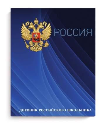 Дневник российского школьника арт. 51974 ГЕРБ НА СИНЕМ