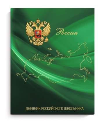 Дневник российского школьника арт. 51972 ГЕРБ НА ЗЕЛЁНОМ