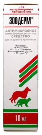 Зоодерм раствор для наружного применения флакон, 10 мл