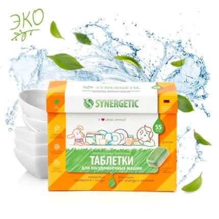 Биоразлагаемые бесфосфатные таблетки Synergetic для посудомоечных машин 55 штук
