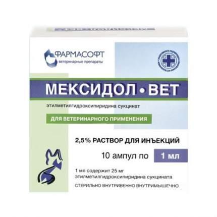 Мексидол-Вет раствор для инъекций 2,5% 1 мл, 1 ампула