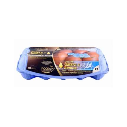 Яйца Роскар Омега-3 С1 10 шт