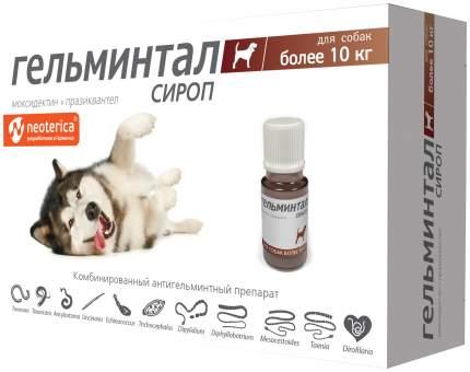 Антигельминтик Гельминтал сироп, для собак более 10 кг, фл. 10 мл