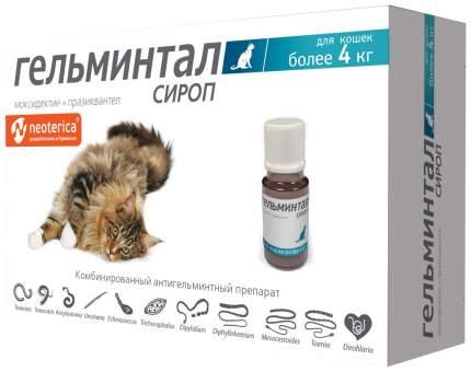 Антигельминтик Гельминтал сироп для кошек более 4 кг, флакон 5 мл