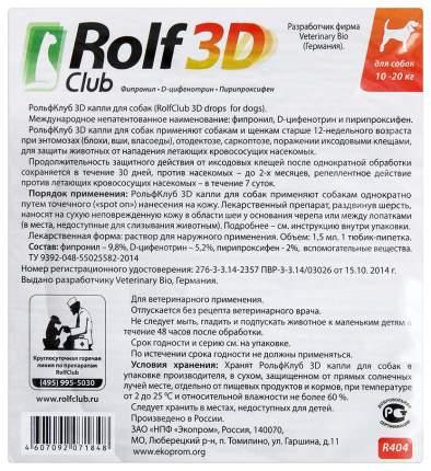Капли для собак против клещей, блох и комаров RolfClub, 10-20 кг, 1 пипетка, 1,5 мл