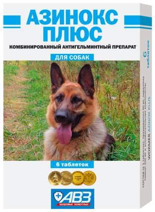 Антигельминтик Азинокс плюс таблетки для собак, 6 таб