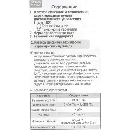 Пульт LG AN-MR19BA(IVI) AKB75635302