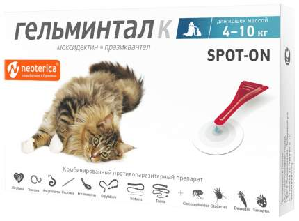 Антигельминтик для кошек Гельминтал К spot-on капли на холку 4-10 кг, 1 мл пипетка 1 шт