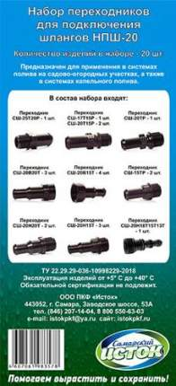 Набор переходников для шланга Исток НПШ-20