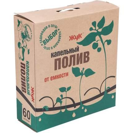 Комплект для капельного полива Жук от Емкости Тепличный полив 60 растений
