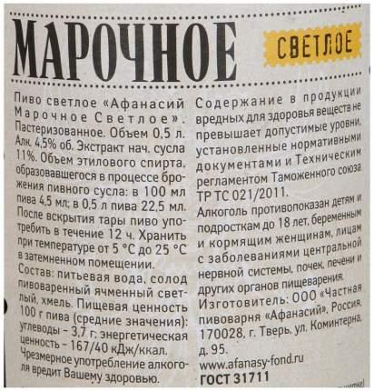 Пиво Крафтовое св.паст.буг.4,5%ст/б0,75л
