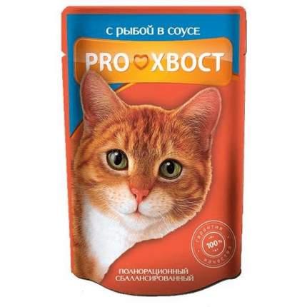Влажный корм для кошек ProХвост, с рыбой в соусе, 85г